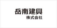 岳南建興株式会社