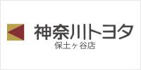 神奈川トヨタ保土ヶ谷店