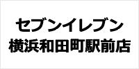 セブンイレブン和田町駅前店