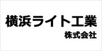横浜ライト工業